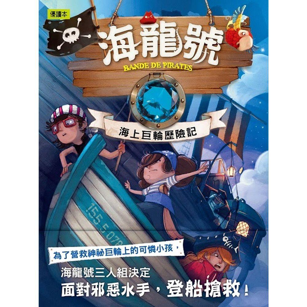 海龍號 - 海上巨輪歷險記
