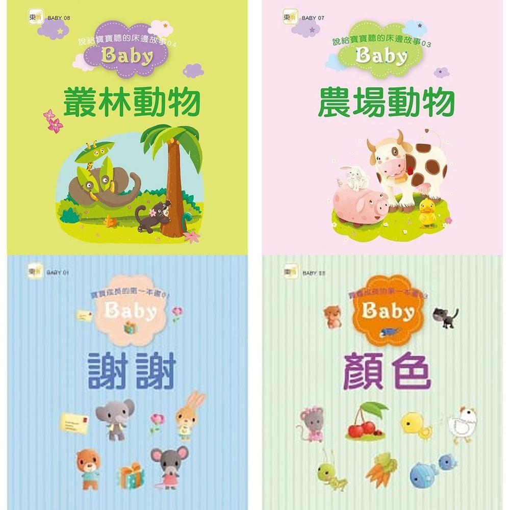說給寶寶聽的床邊故事1~4 盒裝套書-最受法國父母歡迎的寶寶睡前故事繪本