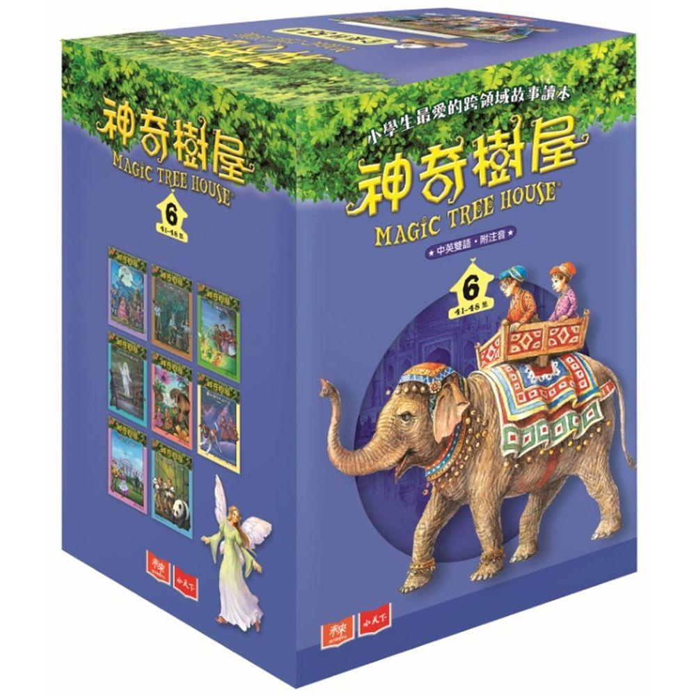 神奇樹屋中英雙語套書6(41-48集)