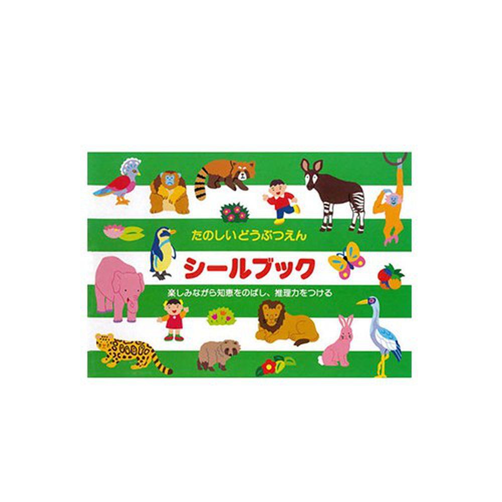 日本 Liebam - 貼紙書-有趣的動物園-進階