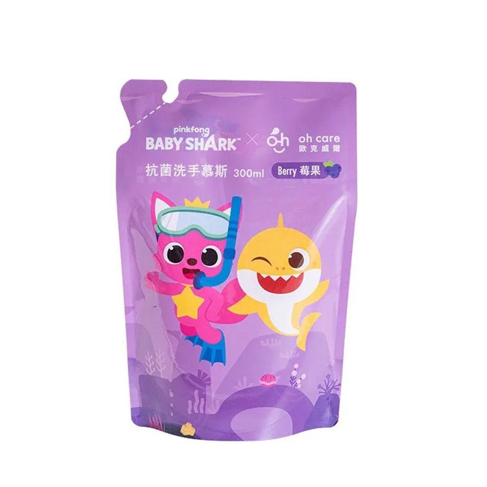 oh care 歐克威爾 - Pinkfong 抗菌洗手慕斯補充包-莓果-300ml