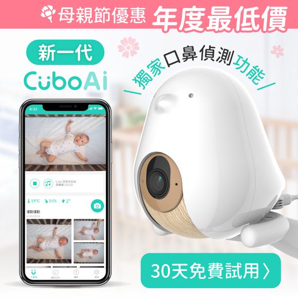 全球獨家口鼻遮蓋警示 ★ Cubo Ai Plus 智慧寶寶攝影機