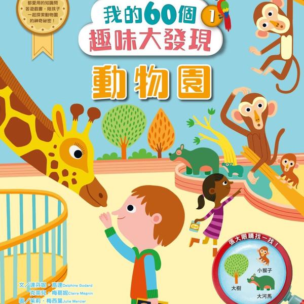法國幼兒園愛用遊戲書「我的60個趣味大發現」