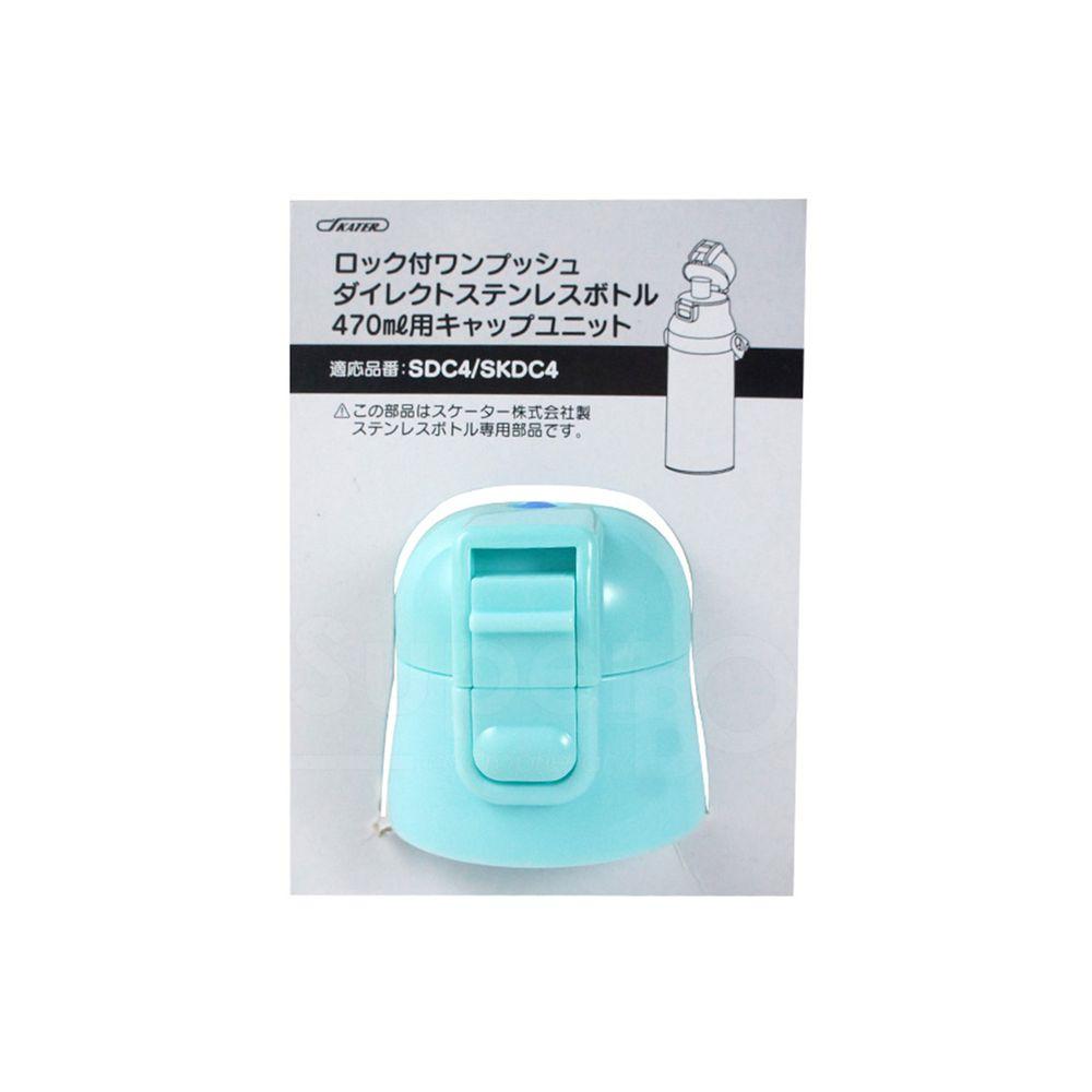 日本 SKATER - 兒童不鏽鋼直飲保溫水壺(470ml)-上蓋組含墊圈(淺藍)