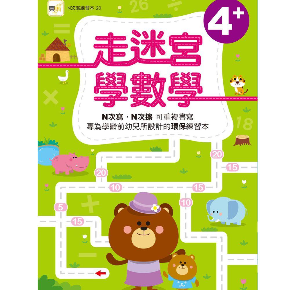 走迷宮學數學(4歲以上適用)【N次寫練習本】(附印章學習筆1枝)