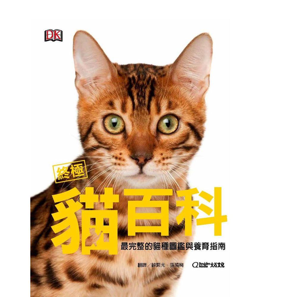 終極貓百科 (精裝 / 320頁 /全彩印刷)
