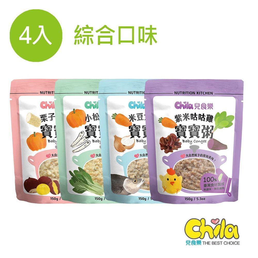 Chila兒食樂 - 寶寶粥-綜合口味4入組(栗子黃金雞/紫米咕咕雞/米豆大尾鱸/小松吻仔魚)(6個月以上)-150g/包