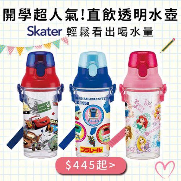 日本 Skater 直飲透明水壺 輕鬆看出喝水量