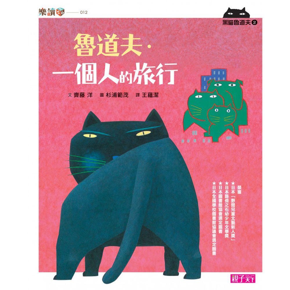 黑貓魯道夫2:魯道夫‧一個人的旅行- 日本網友喻為「人生聖經」經典作品