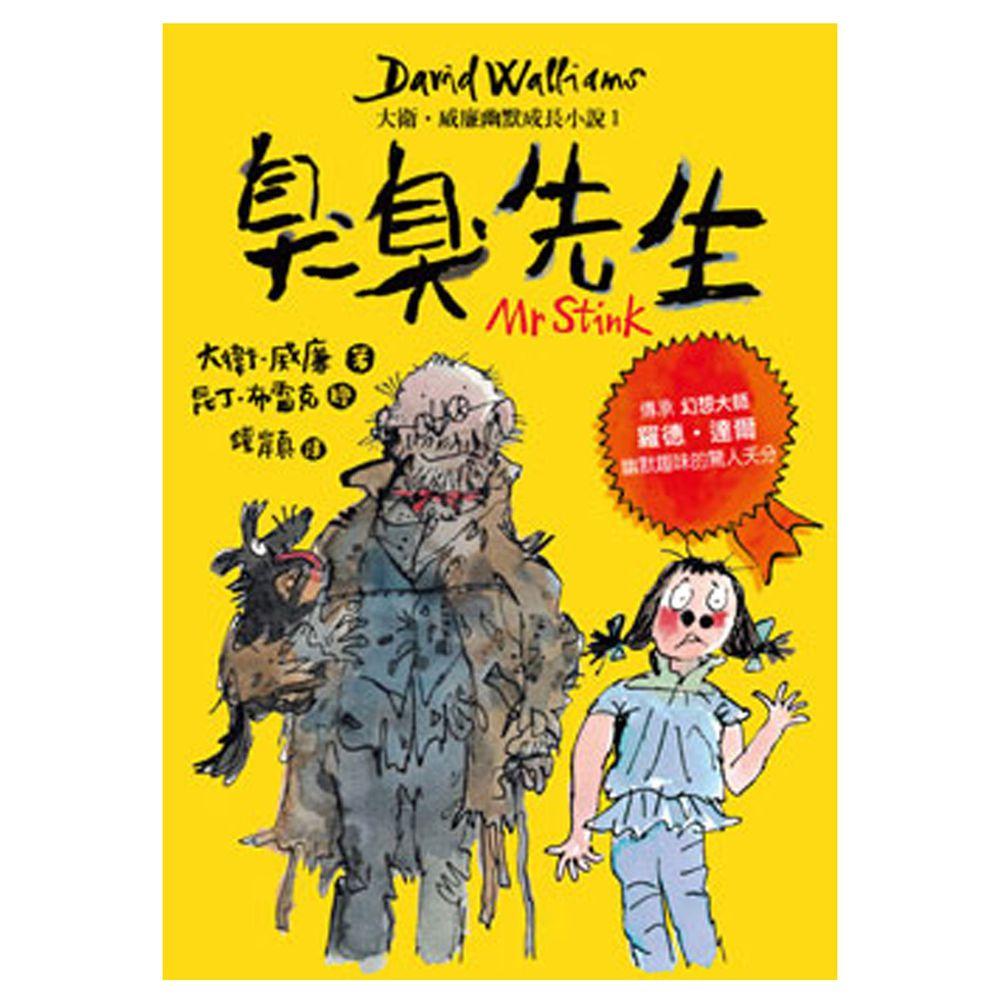 臭臭先生:大衛.威廉幽默成長小說2-◆入圍英國藍彼得獎最佳童書