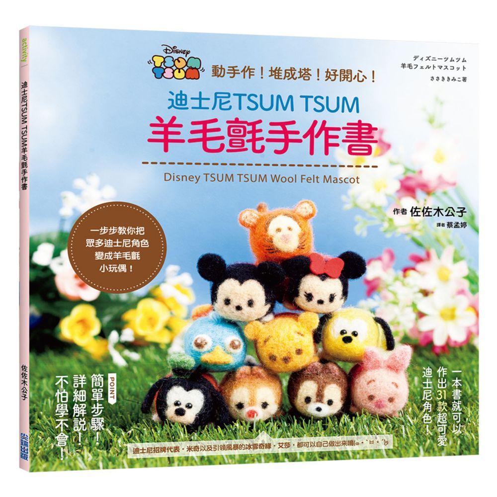 迪士尼TSUM TSUM羊毛氈手作書