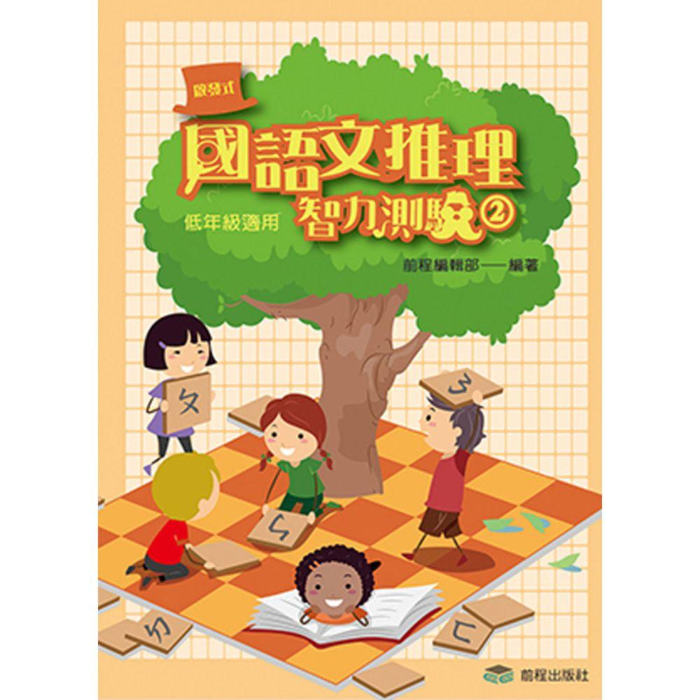 國語文推理智力測驗-低年級(2)