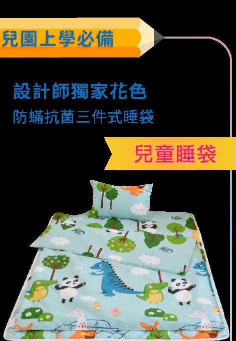https://mamilove.com.tw/market/category/sleeping-bag