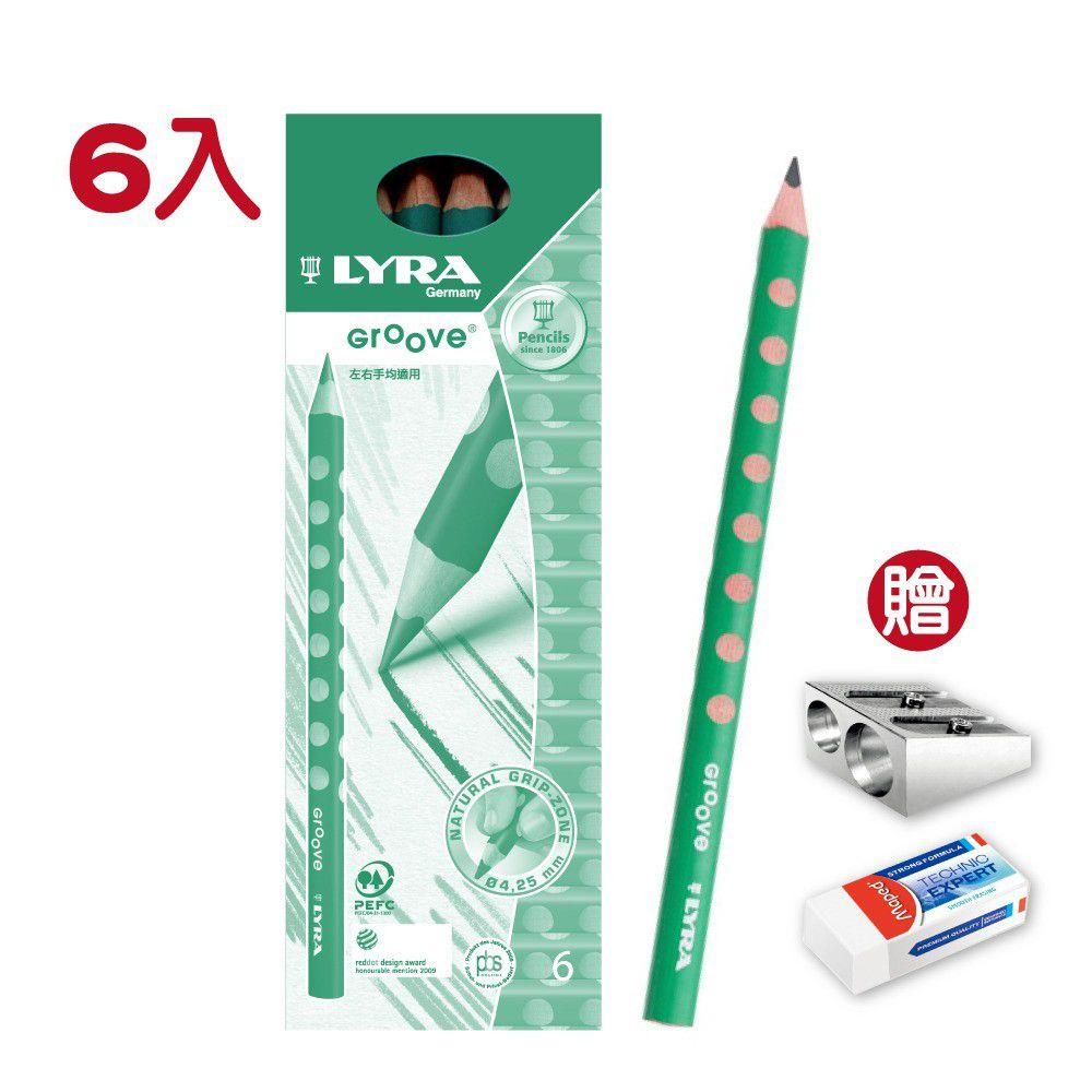 德國LYRA - Groove三角洞洞鉛筆6入(湖水綠)+LYRA 銀盔甲雙孔筆削+法國Maped潔淨黏屑塑膠擦