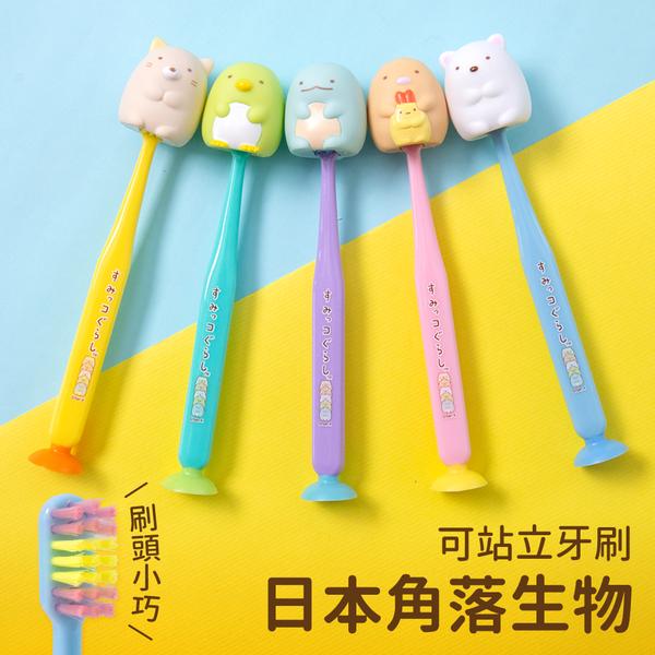 日本角落生物可站立牙刷