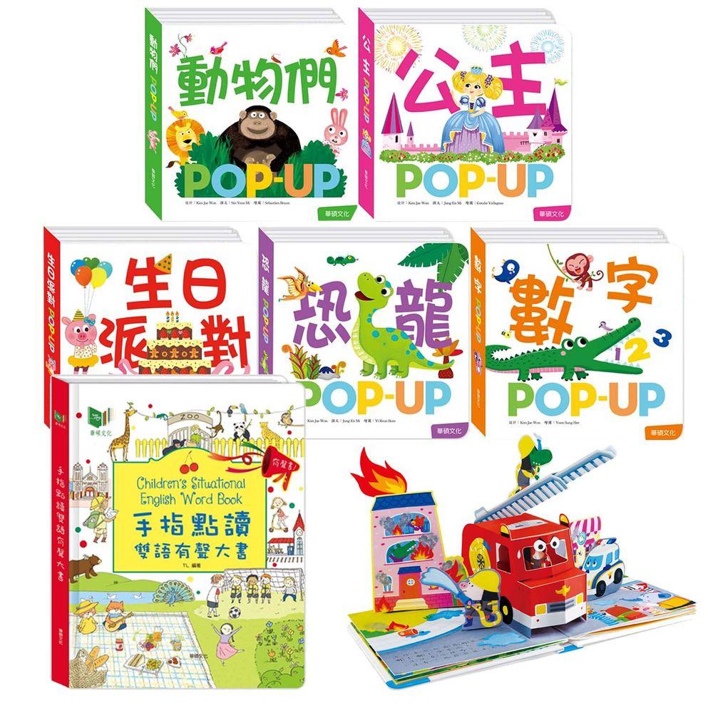 華碩文化 - 【獨家價】手指點讀雙語有聲大書+趣味認知立體書套書