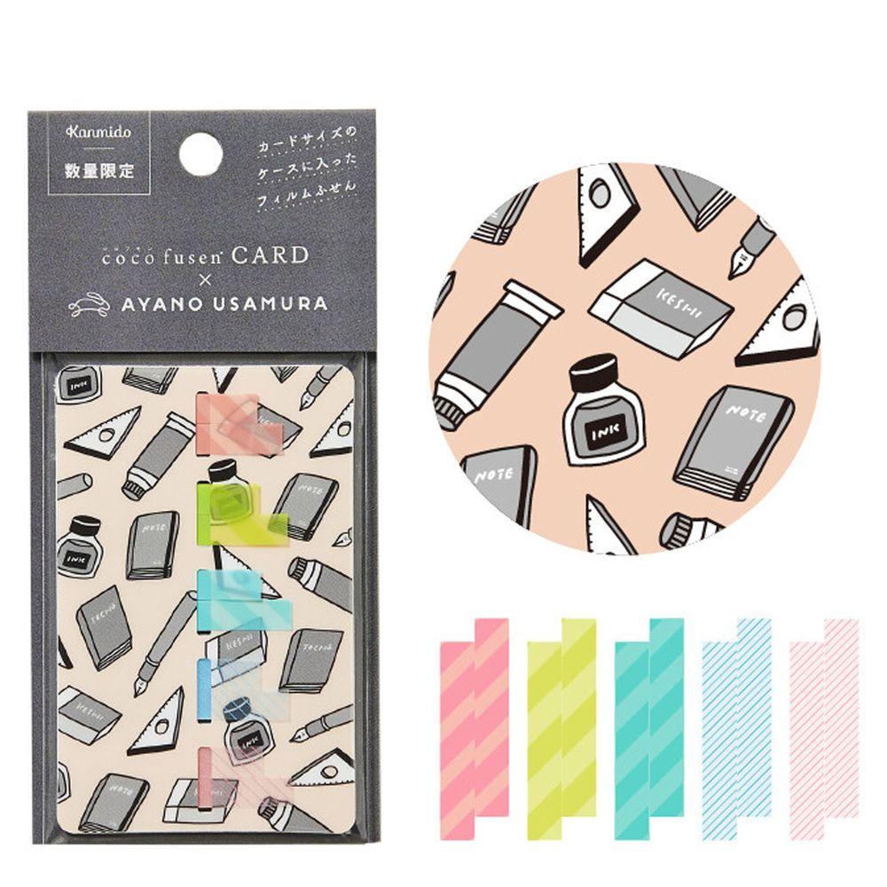 日本文具 Kanmido - 手帳專用卡片式便簽/便利貼-聯名限定-文具房-五色各42枚(S)