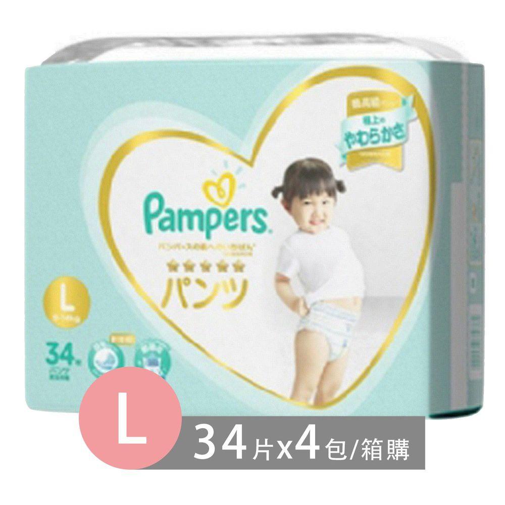 Pampers 幫寶適 - 日本境內五星幫寶適尿布-褲型(拉拉褲) (L[9~14kg])-34片x4包/箱(日本原廠公司貨 平行輸入)