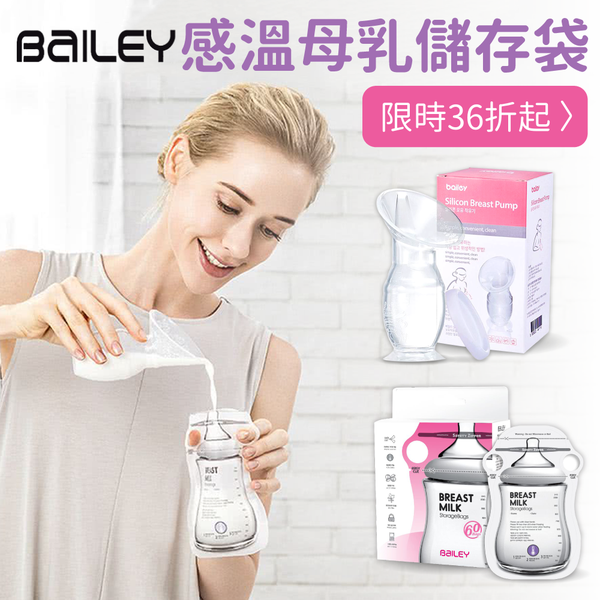 【限時 36 折起】韓國貝睿 BAILEY 真空吸力集乳器、雙軌密封鍊母乳袋