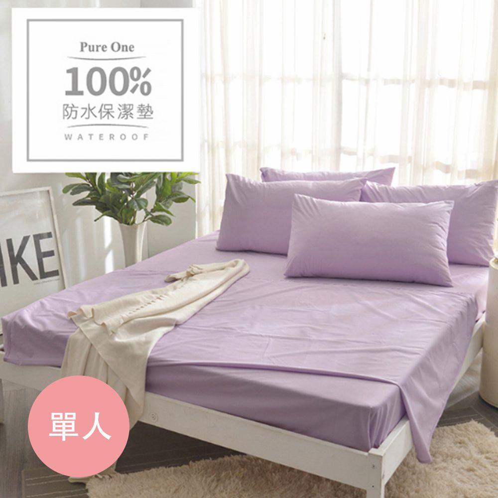 PureOne - 100%防水 床包式保潔墊-魅力紫-單人床包保潔墊