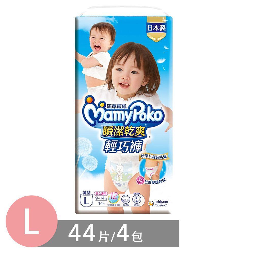 滿意寶寶 - 瞬潔乾爽-輕巧褲 (L)-44片/4包