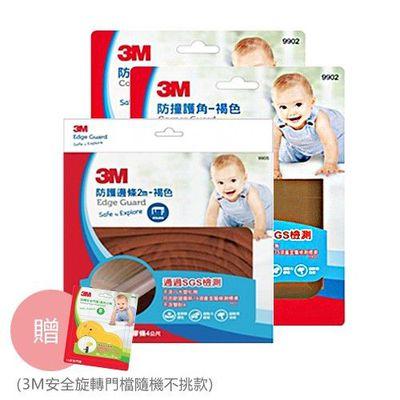 兒童客廳安全組 P-防撞護角-褐色x2+防護邊條2M-褐x1-送 3M 安全旋轉門檔-隨機不挑款x1