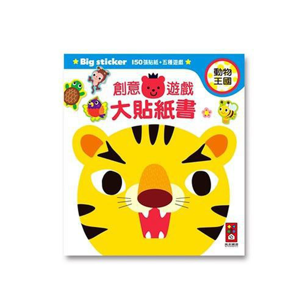 風車圖書 - 創意遊戲大貼紙書-動物王國-24頁