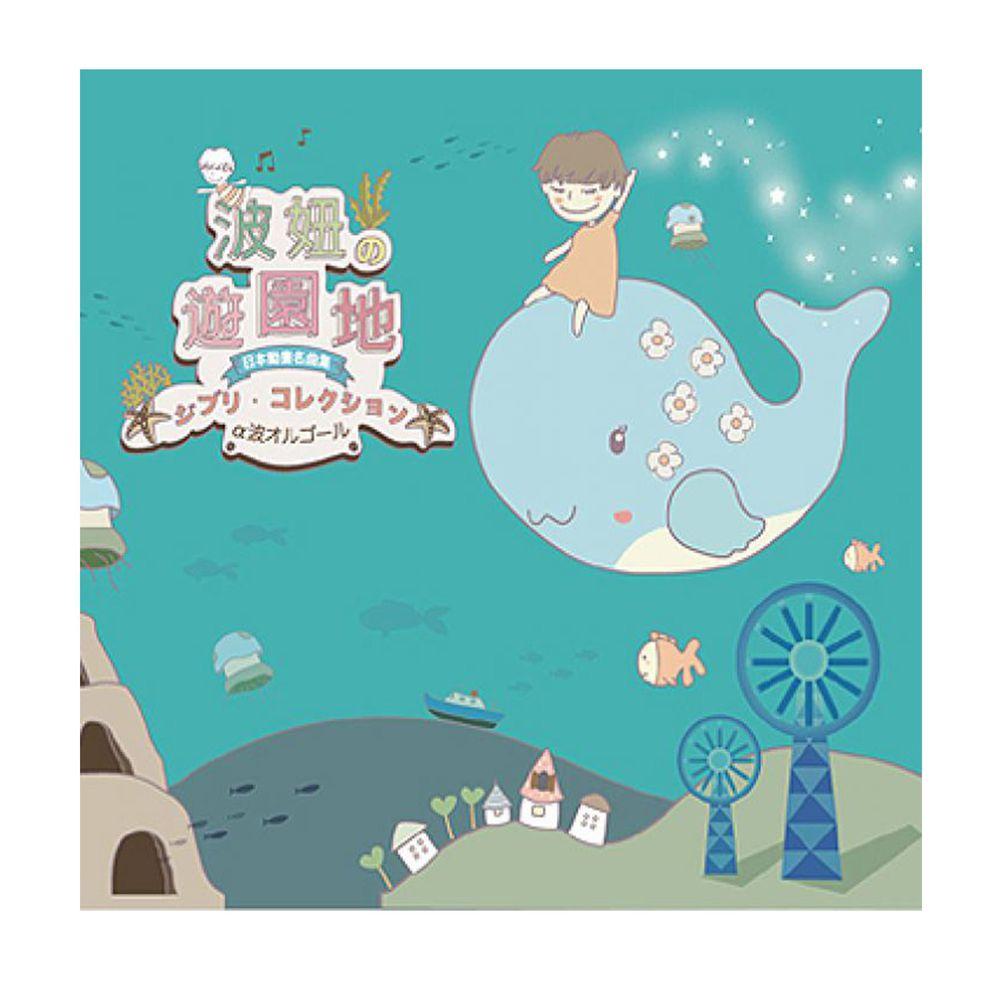 金革唱片 Jingo Records - 日本動畫名曲:波妞的遊園地