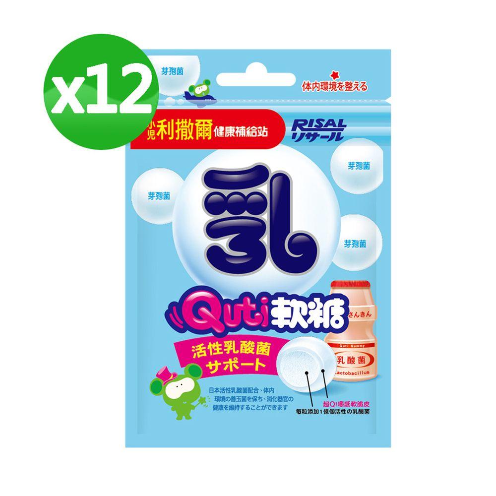 小兒利撒爾 - 健康補給站 - Quti軟糖12包組 活性乳酸菌-10粒/包
