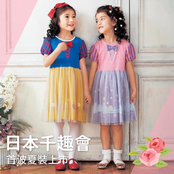 【日本千趣會】迪士尼夏裝 #首波新品搶先預購