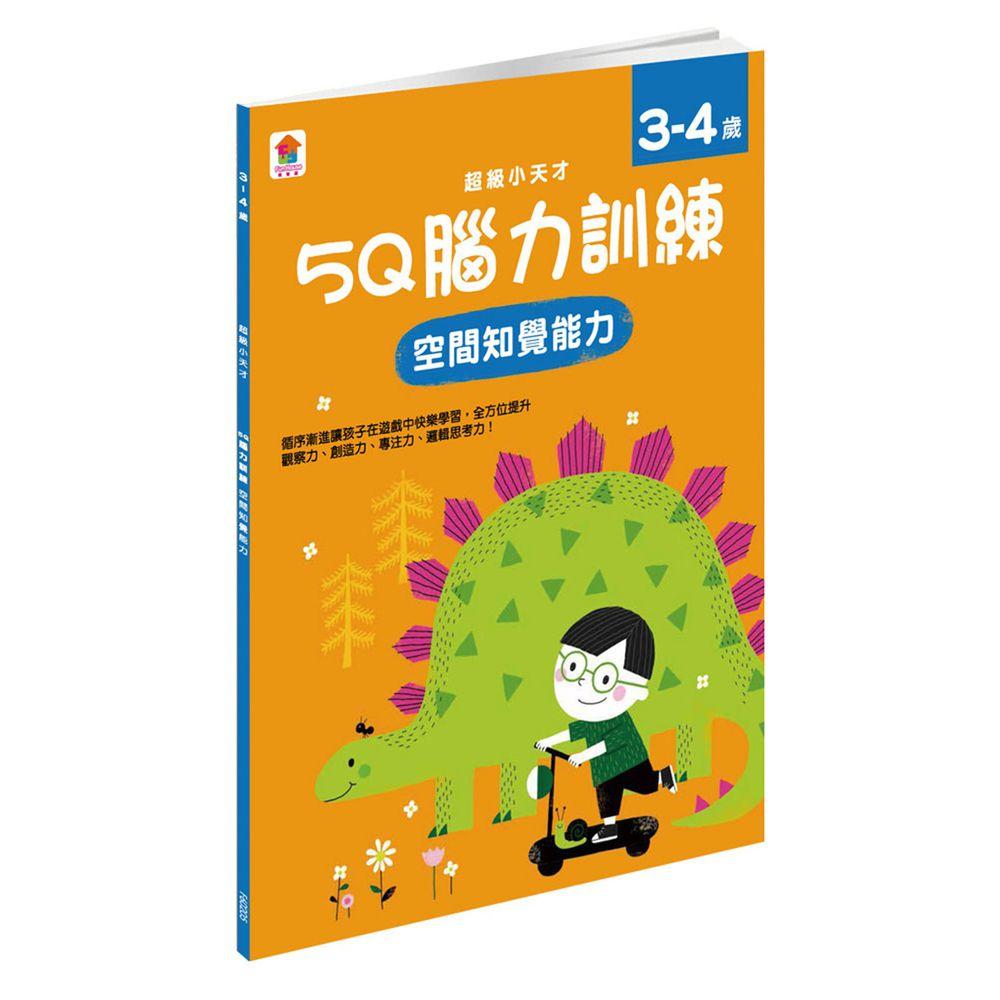 5Q 腦力訓練:3-4歲(空間知覺能力)-1本練習本+78張貼紙