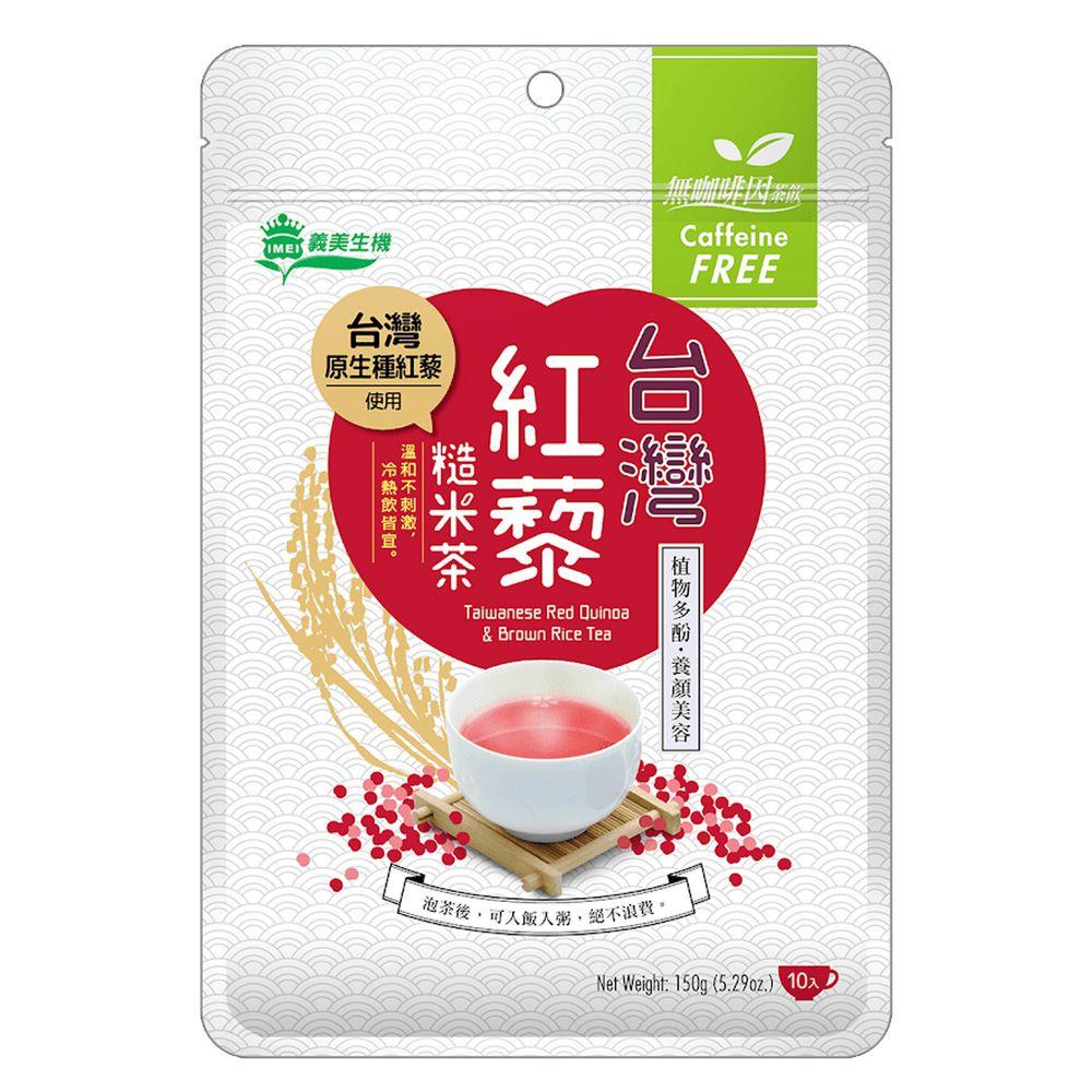 義美生機 - 台灣紅藜糙米茶-150g/袋 (15g*10包)