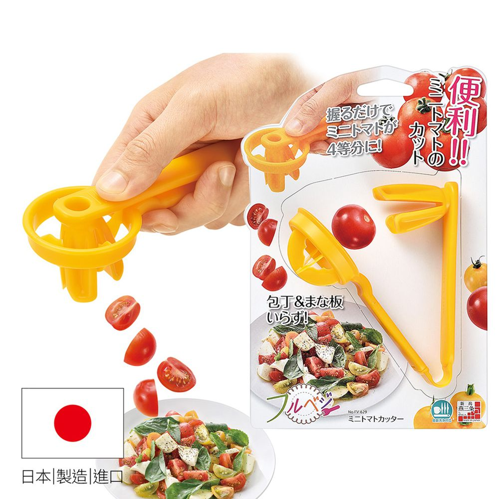 日本下村工業 Shimomura - 小番茄切片器 FV-629