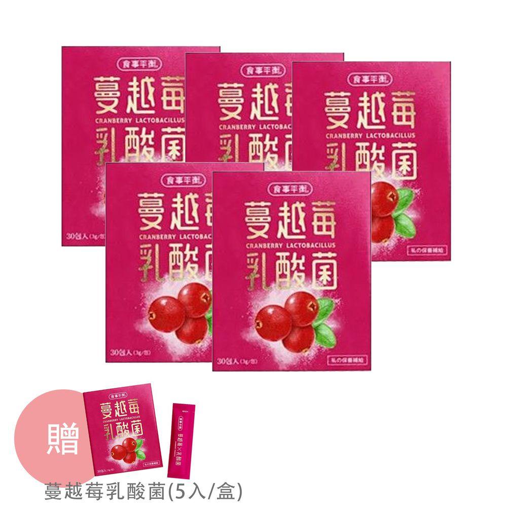 LCH - 【團購享好康】食事平衡 蔓越莓乳酸菌五盒入 贈 蔓越莓乳酸菌(5入/盒)