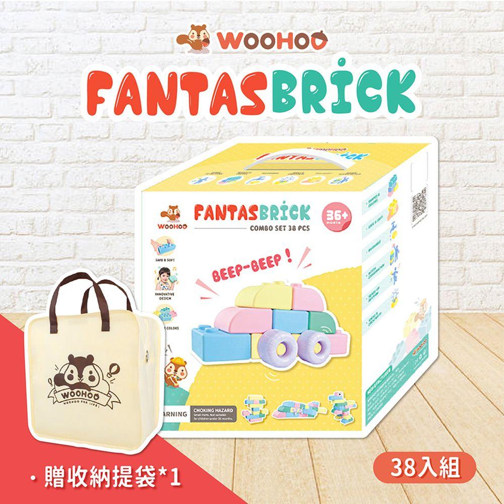 WOOHOO - FantasBrick 大型搖搖軟積木 - 38pcs 【贈提袋1入】