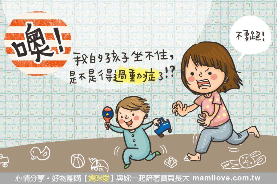別強迫孩子!過動兒的三大教養原則