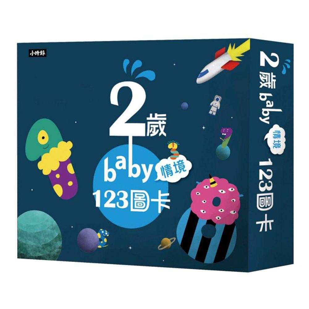 視覺圖卡-2歲baby情境123圖卡-盒裝