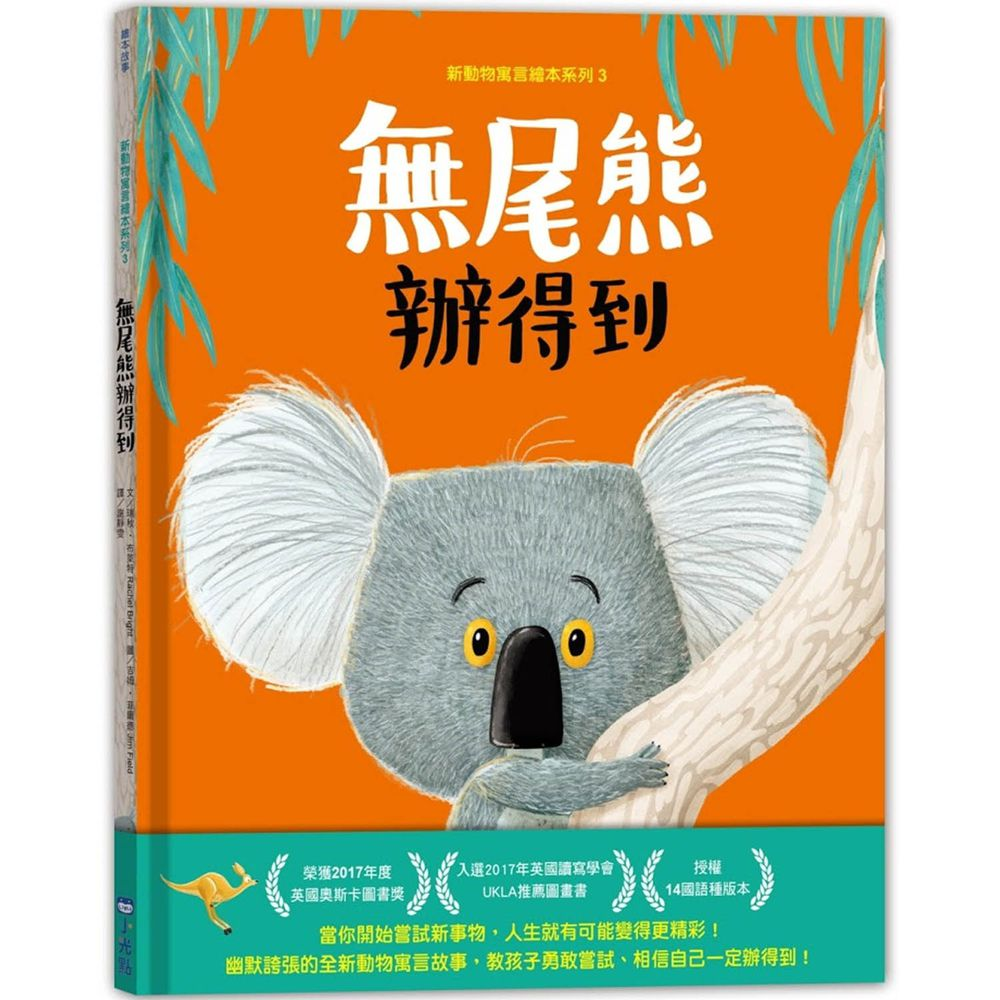 新動物寓言繪本系列3無尾熊辦得到