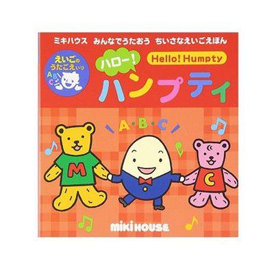 唱歌學英語繪本-哈囉小胖子 (13.5×13.5cm)