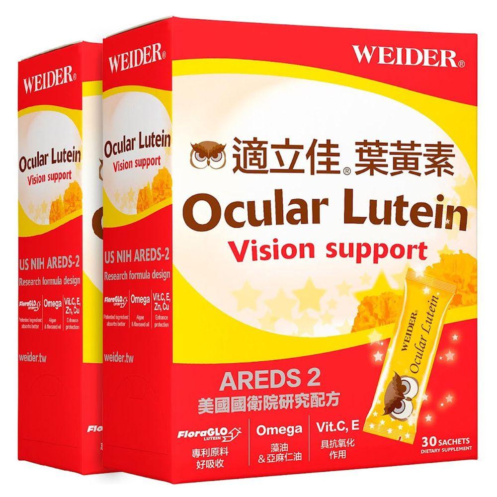 WEIDER 美國威德 - 適立佳葉黃素-30包/盒*2