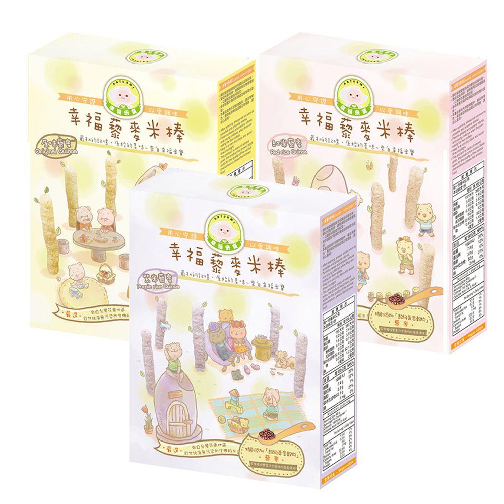 Naturmi幸福米寶 - 幸福藜麥米棒-綜合(3盒入/組)-原味/紅米/紫米