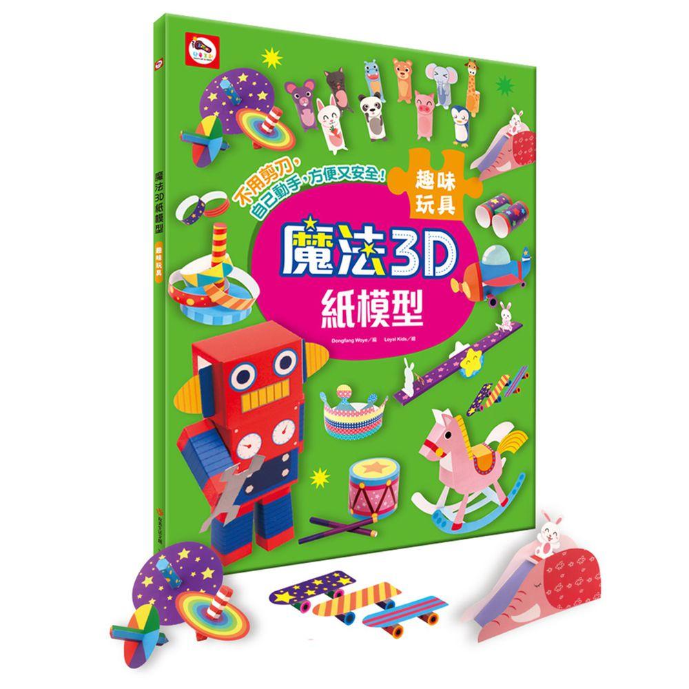 魔法3D紙模型:趣味玩具-12款玩具造型立體紙模型