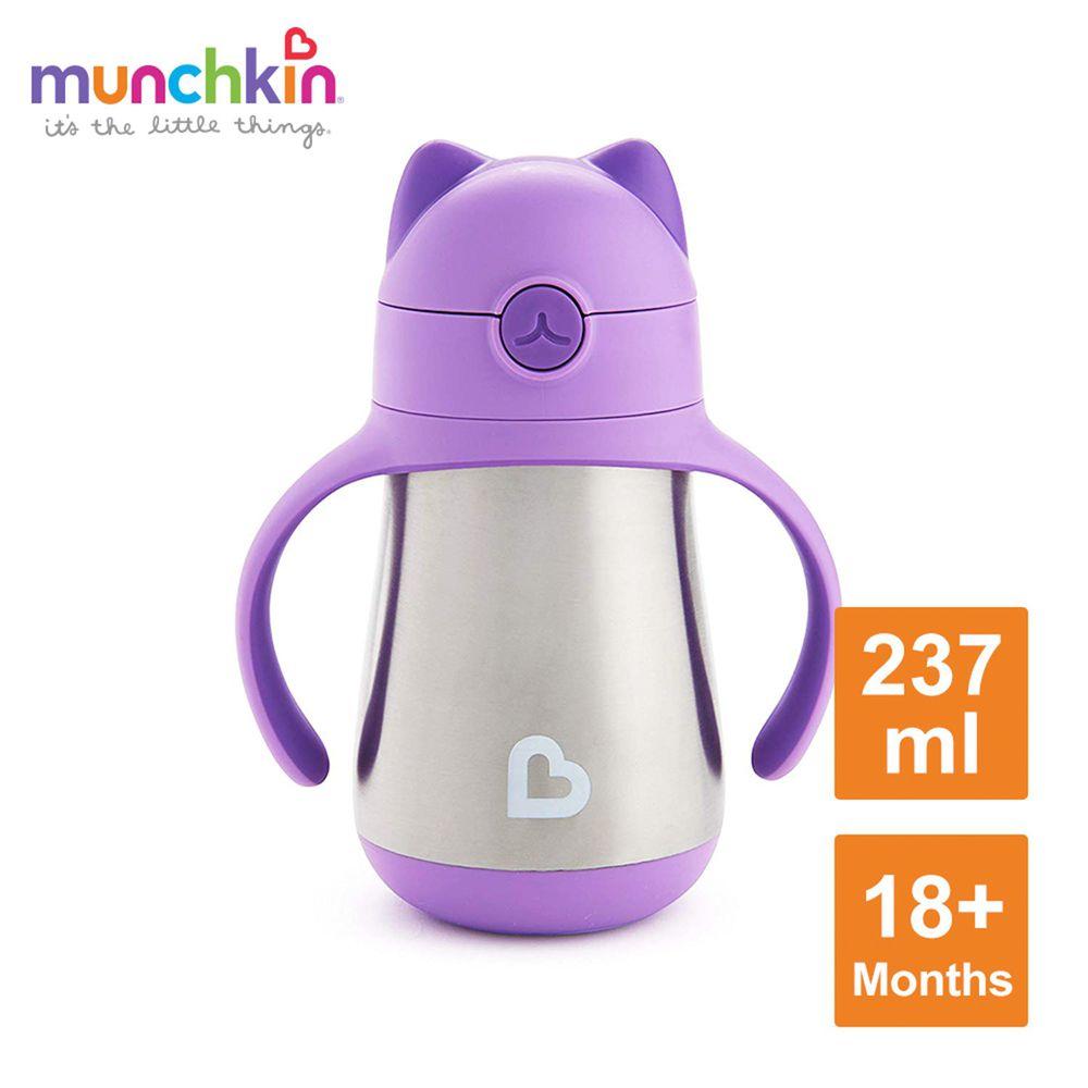 美國 munchkin - 喵喵不鏽鋼保溫吸管練習杯237ml-紫