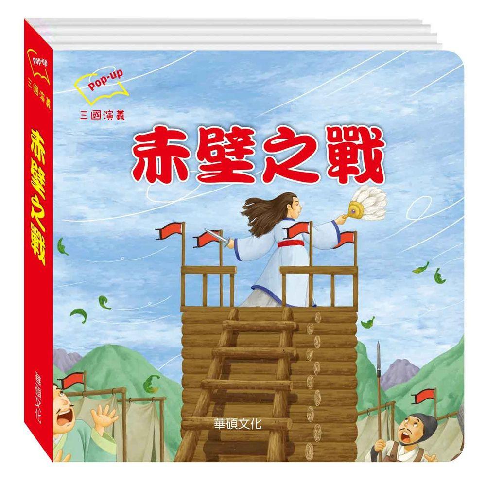 三國演義系列-赤壁之戰