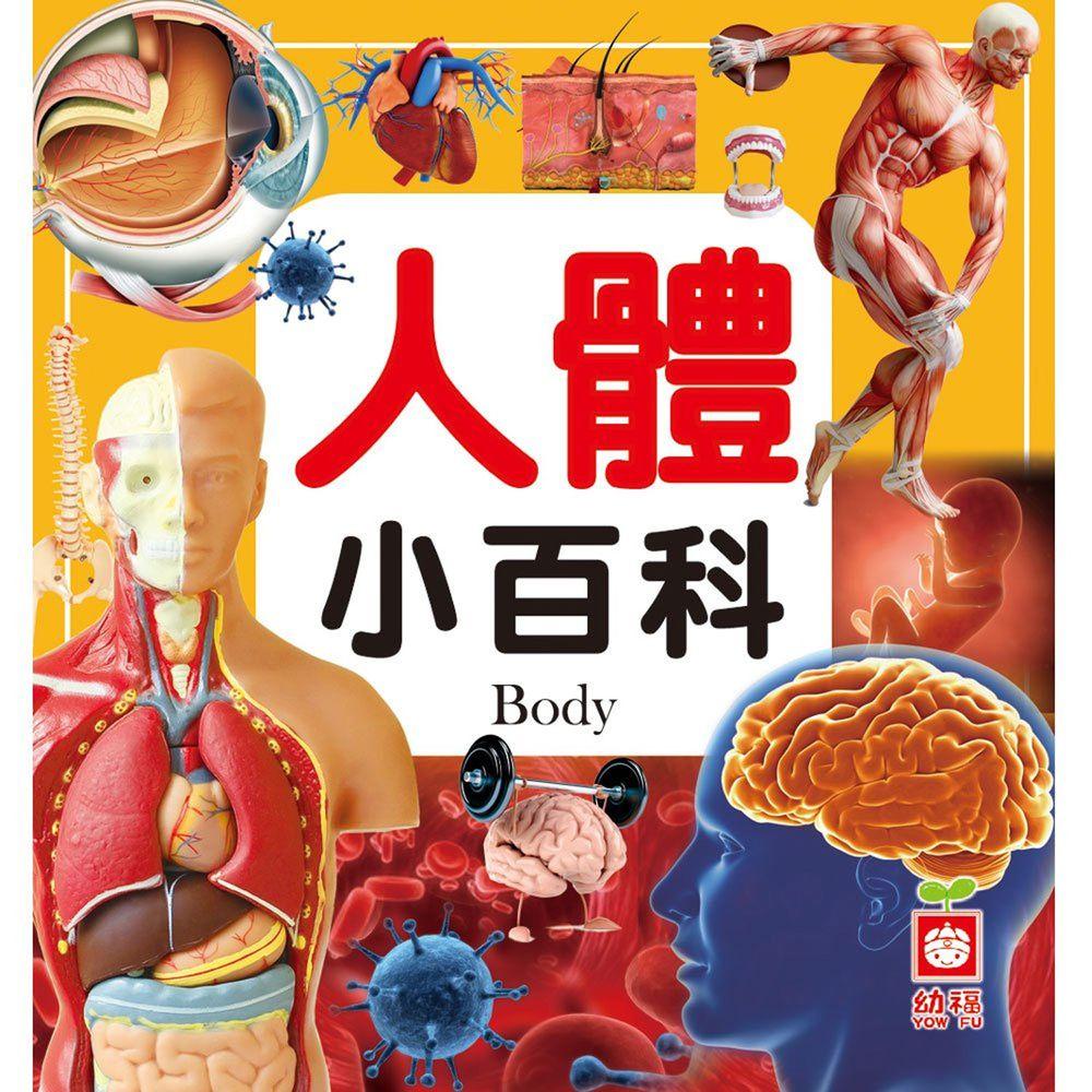 人體小百科(全新小百科 正方形)