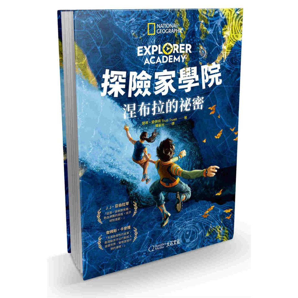 探險家學院:涅布拉的祕密 (精裝 / 256頁 /全彩印刷)