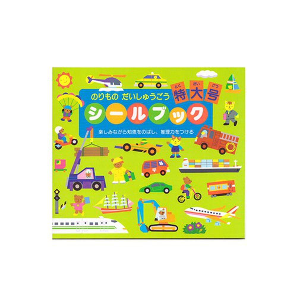 日本 Liebam - 貼紙書-碰碰車-特大號