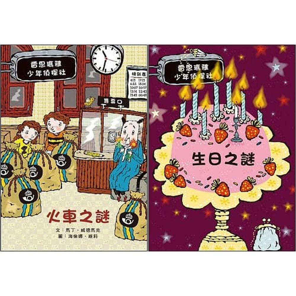 米奇巴克 - 雷思瑪雅少年偵探社★-【2冊合購】8:火車之謎+9:生日之謎