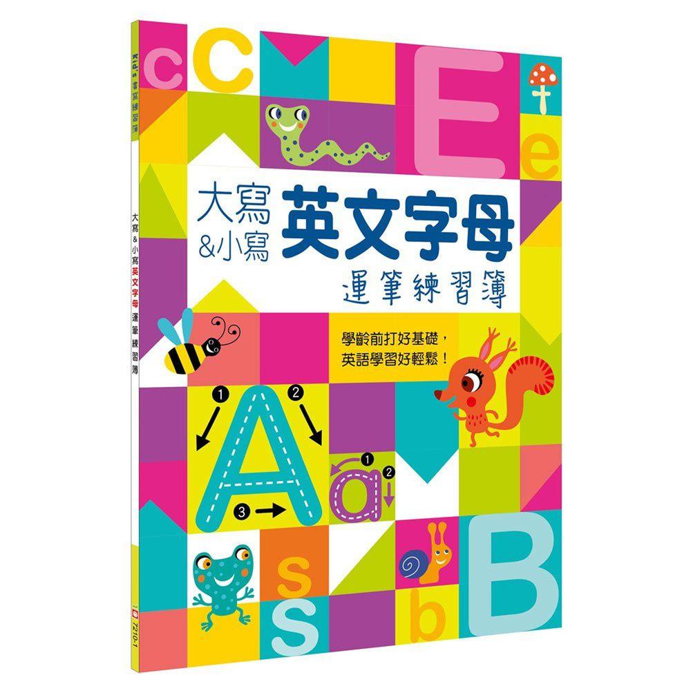 大寫&小寫英文字母運筆練習簿