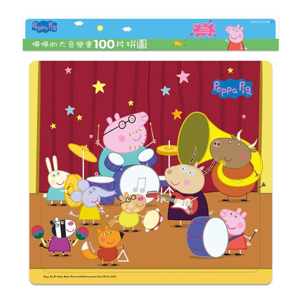 世一文化 - 粉紅豬佩佩的大音樂會100片拼圖